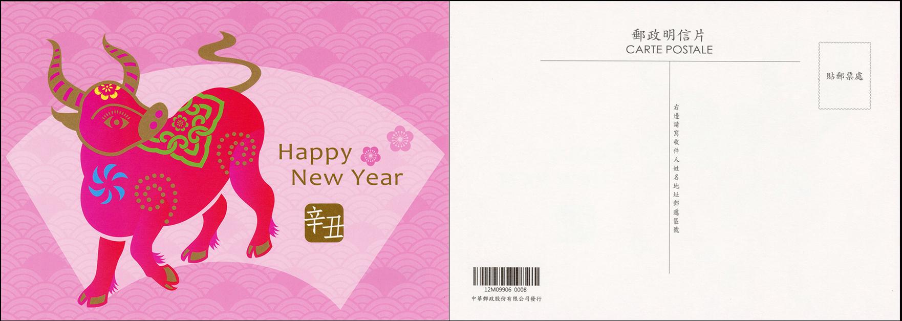 「新年明信片(109年版)」B款