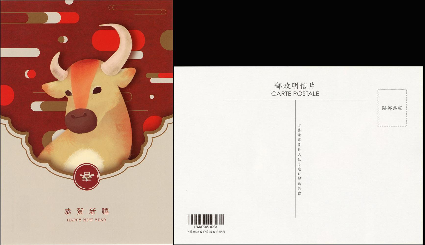 「新年明信片(109年版)」A款