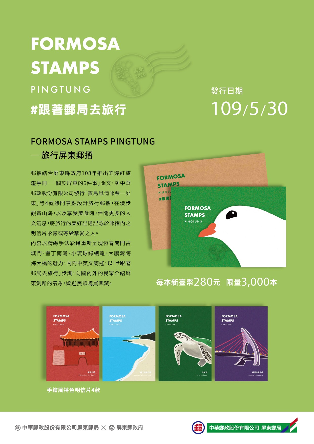 「FORMOSA STAMPS PINGTUNG─旅行屏東郵摺」發行預告