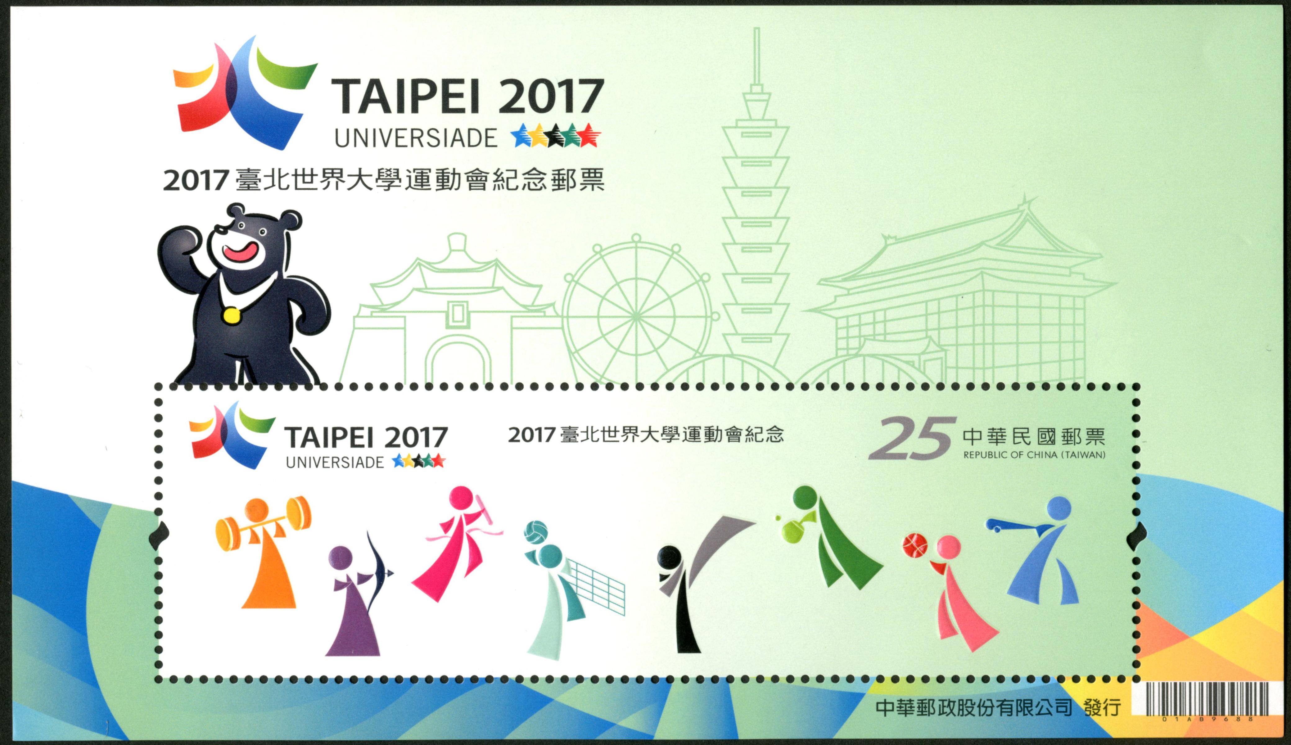 2017臺北世界大學運動會紀念郵票