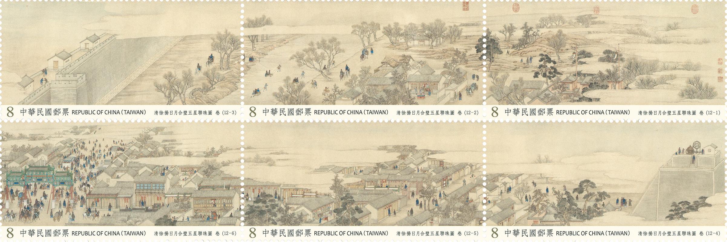 清徐揚日月合璧五星聯珠圖古畫郵票(上輯)