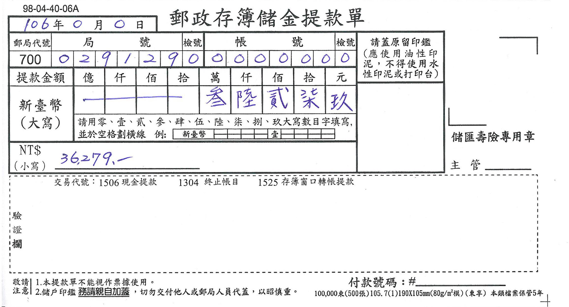 郵政儲金提款單