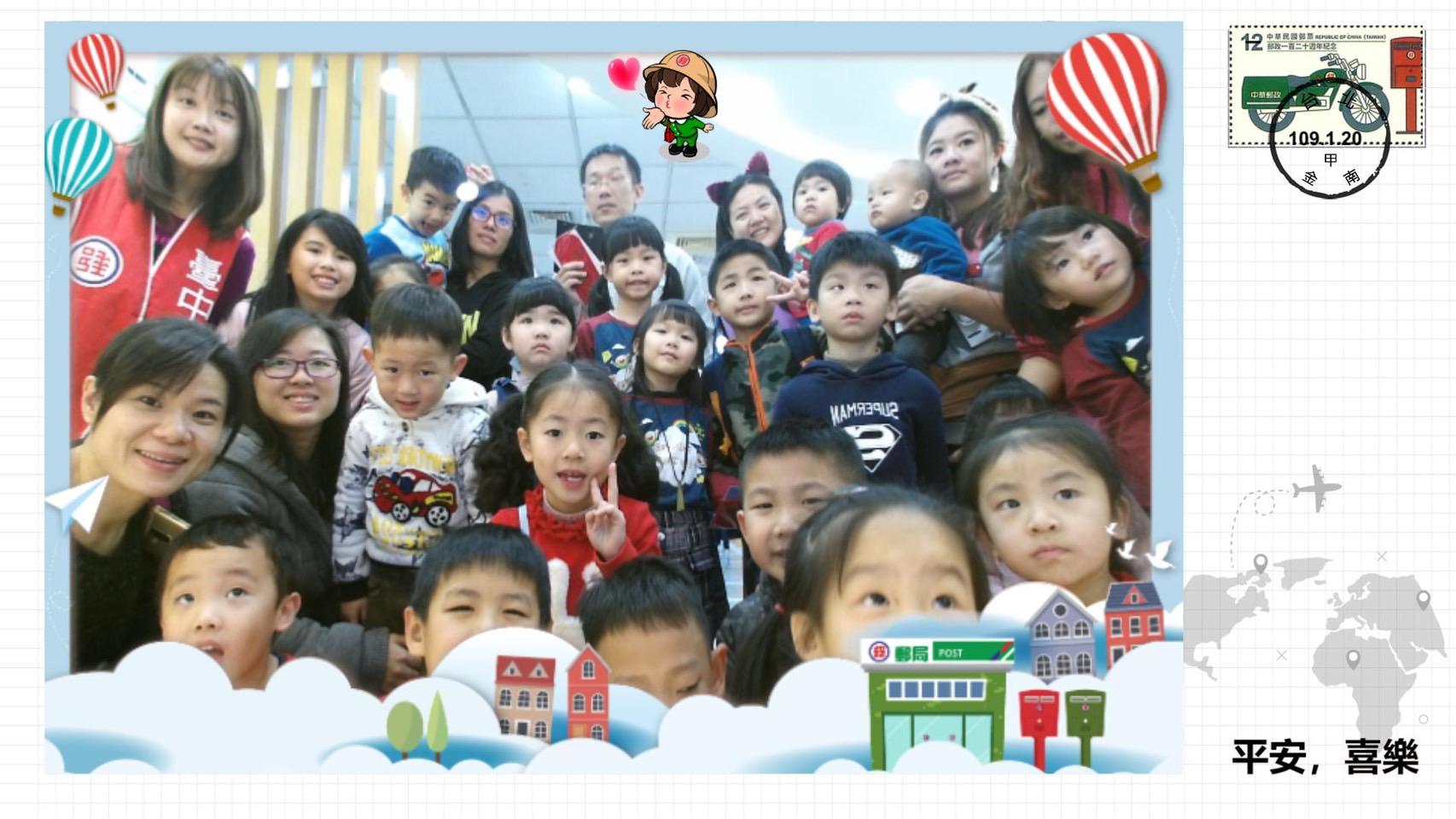 1月-全台親子玩體驗參觀英才郵局