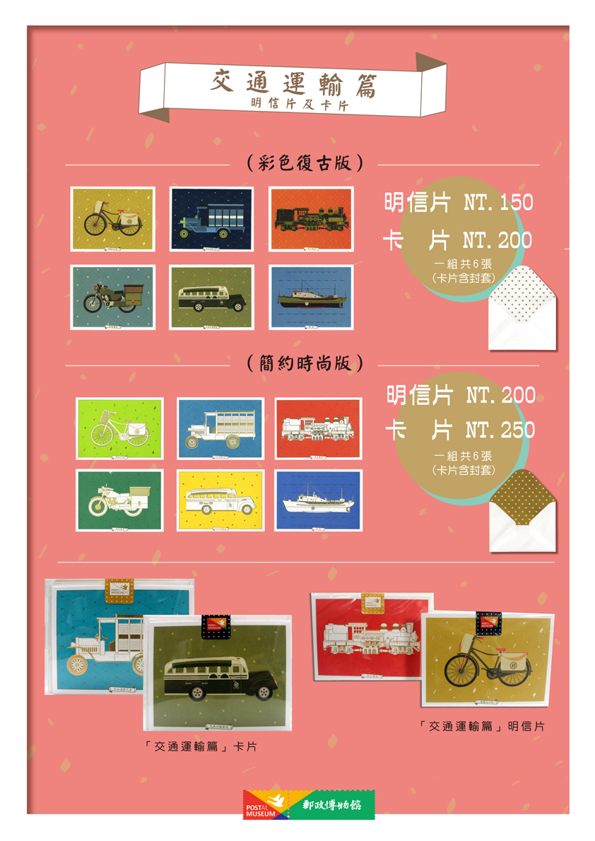 郵政博物館「交通運輸篇明信片及卡片」自108年5月3日起發售