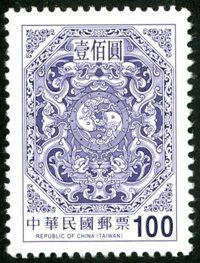 添印龍鳳呈祥郵票及四版夔龍團雙鯉郵票