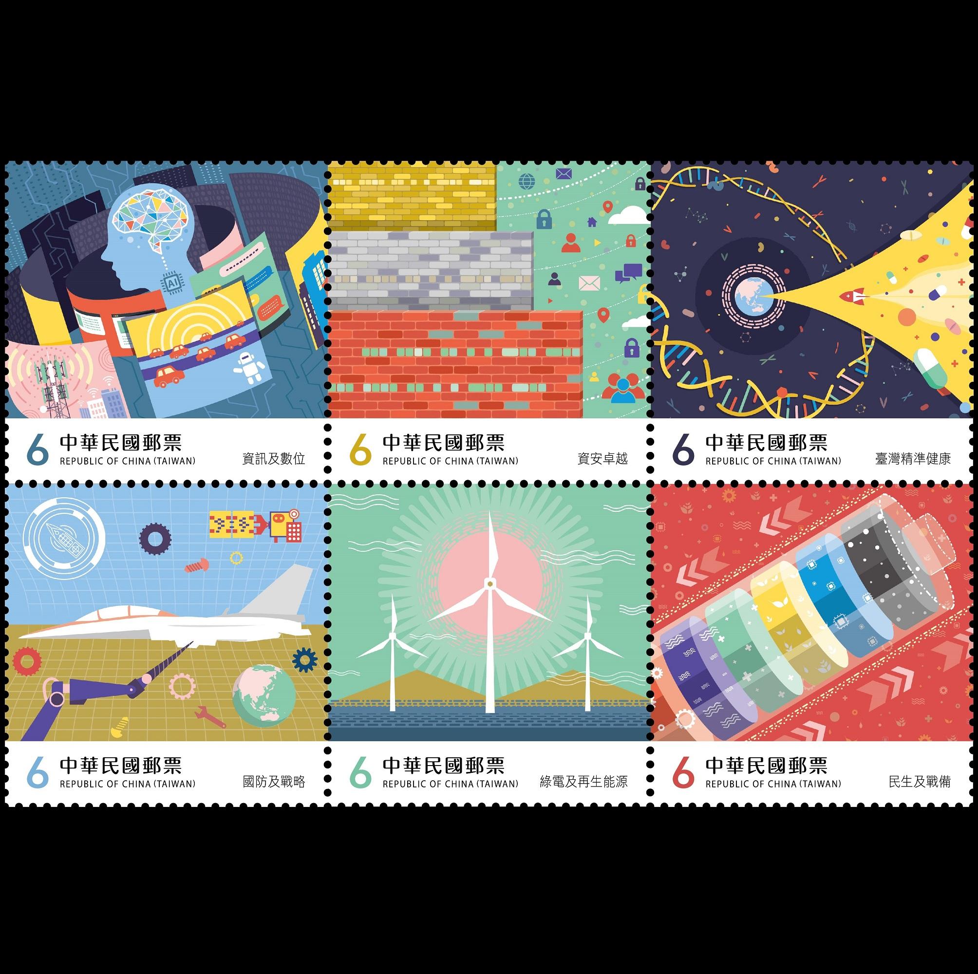 臺灣核心產業郵票