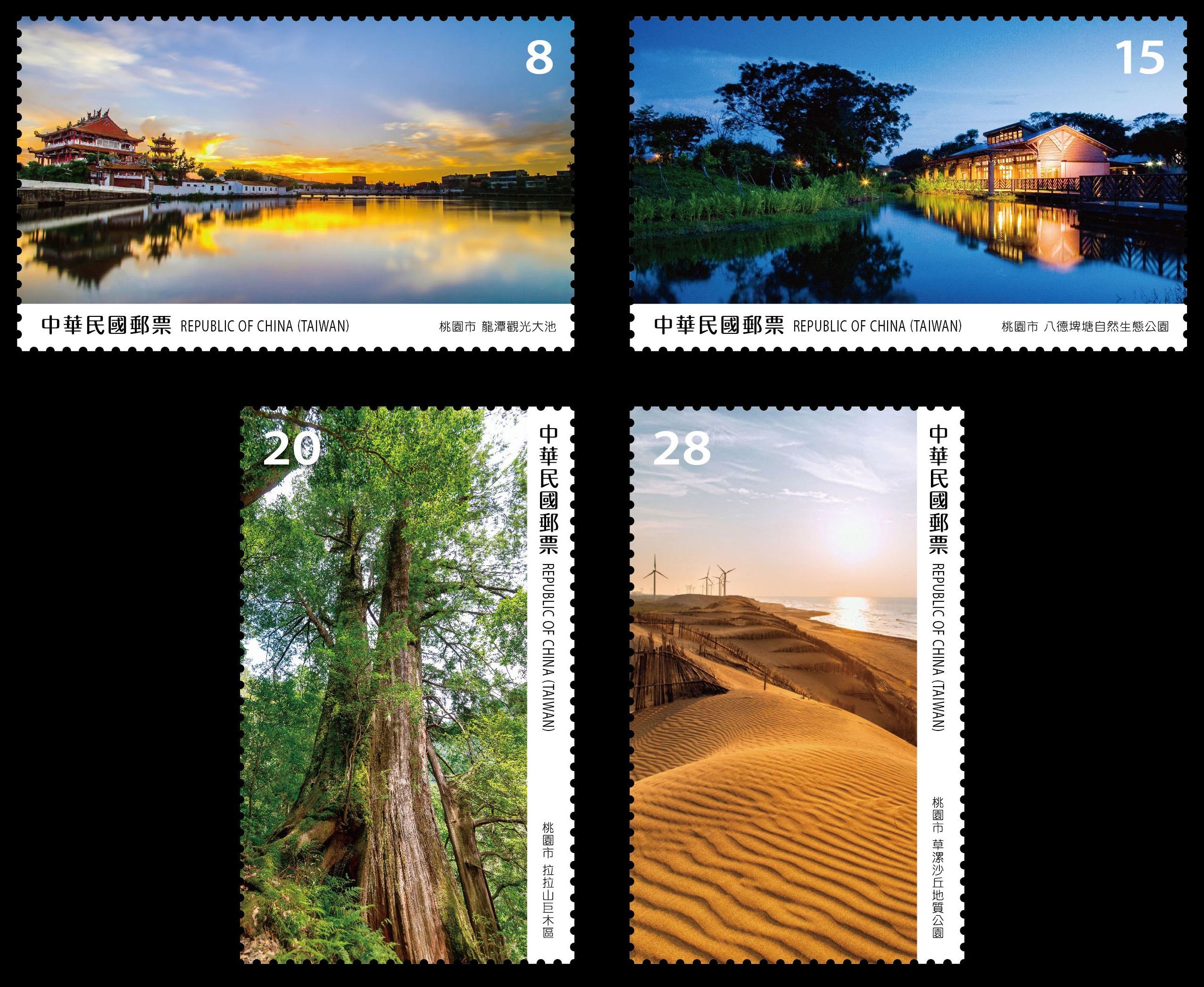 寶島風情郵票–桃園市