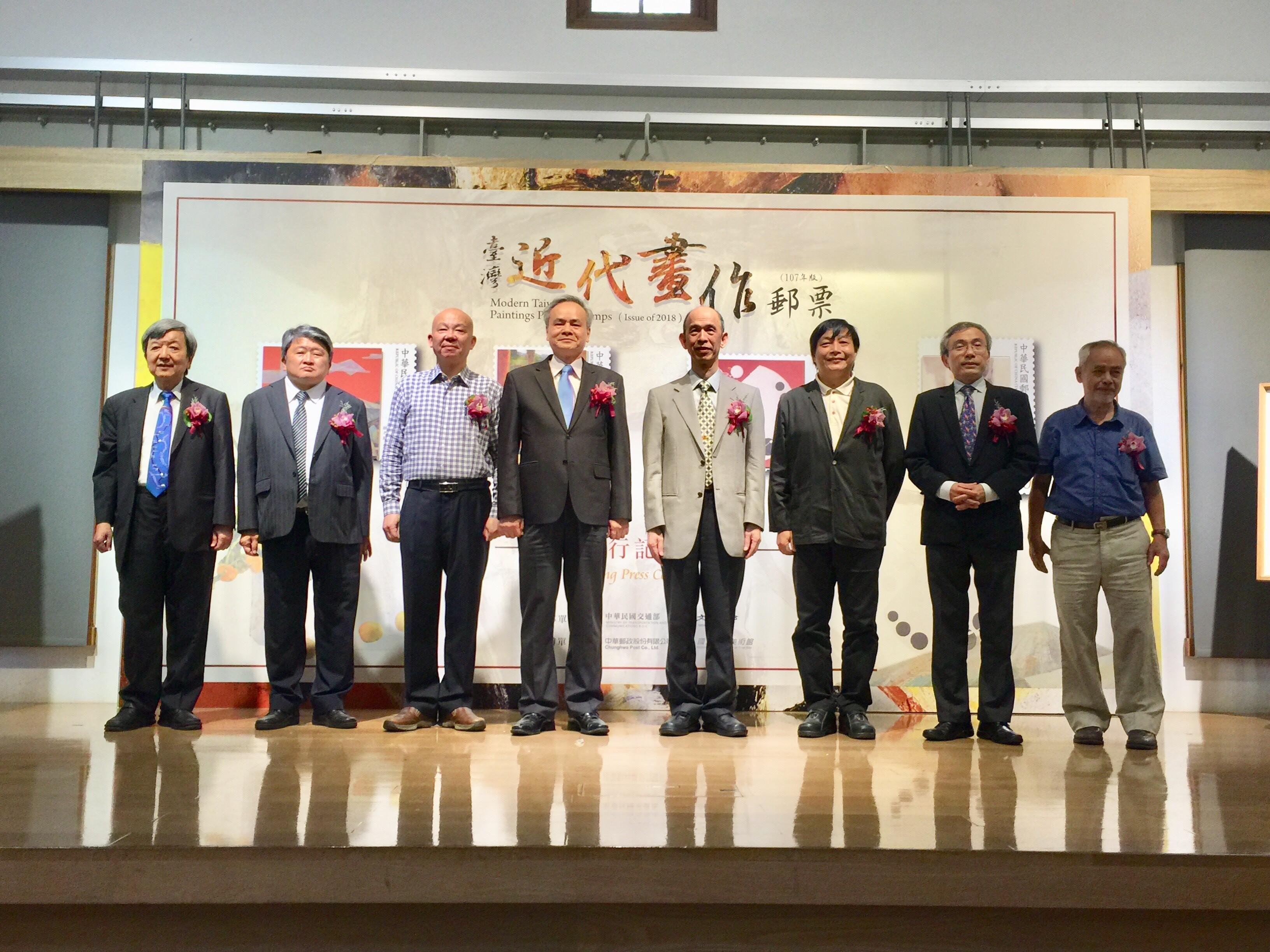 「臺灣近代畫作郵票(107年版)」發行記者會