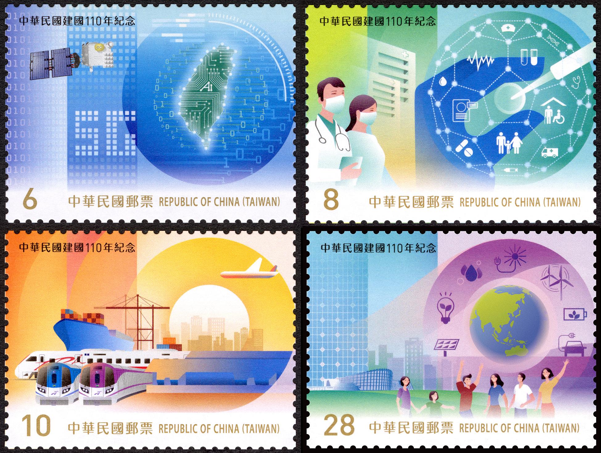 中華民國建國110年紀念郵票