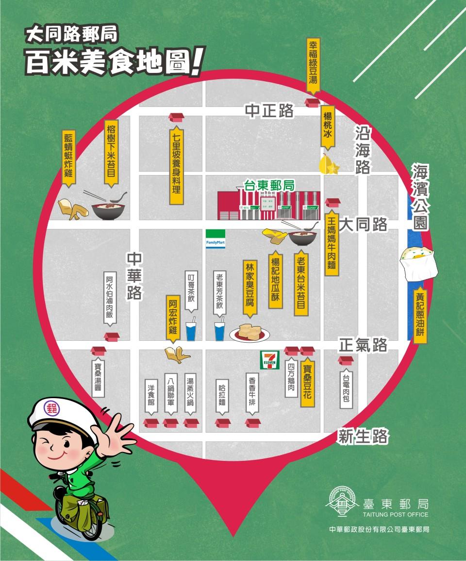 大同路郵局百米美食地圖