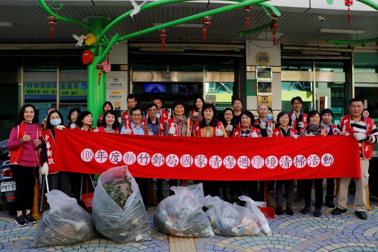 1080129新竹郵局-國家清潔週