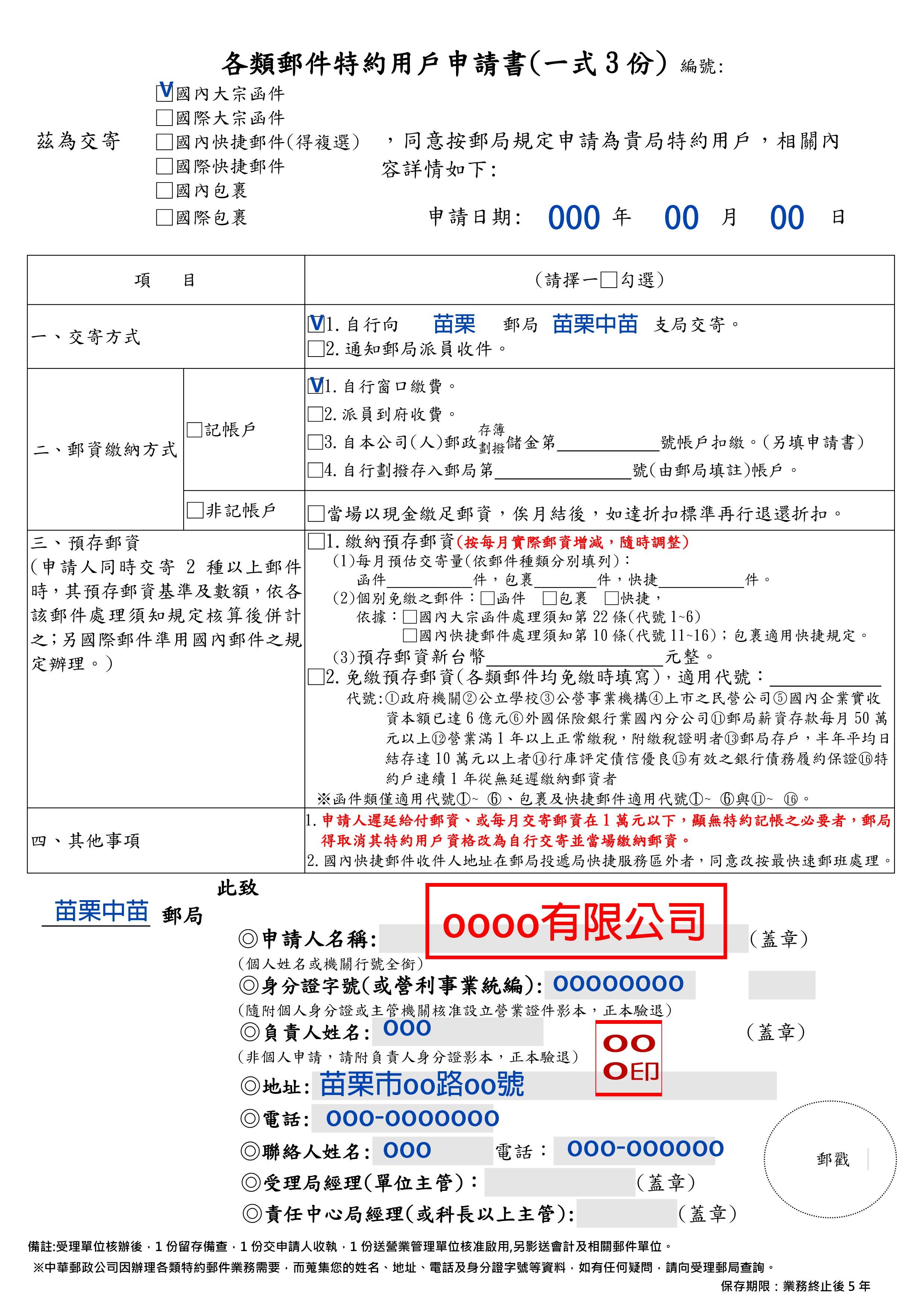 11.特約用戶申請書寫範例
