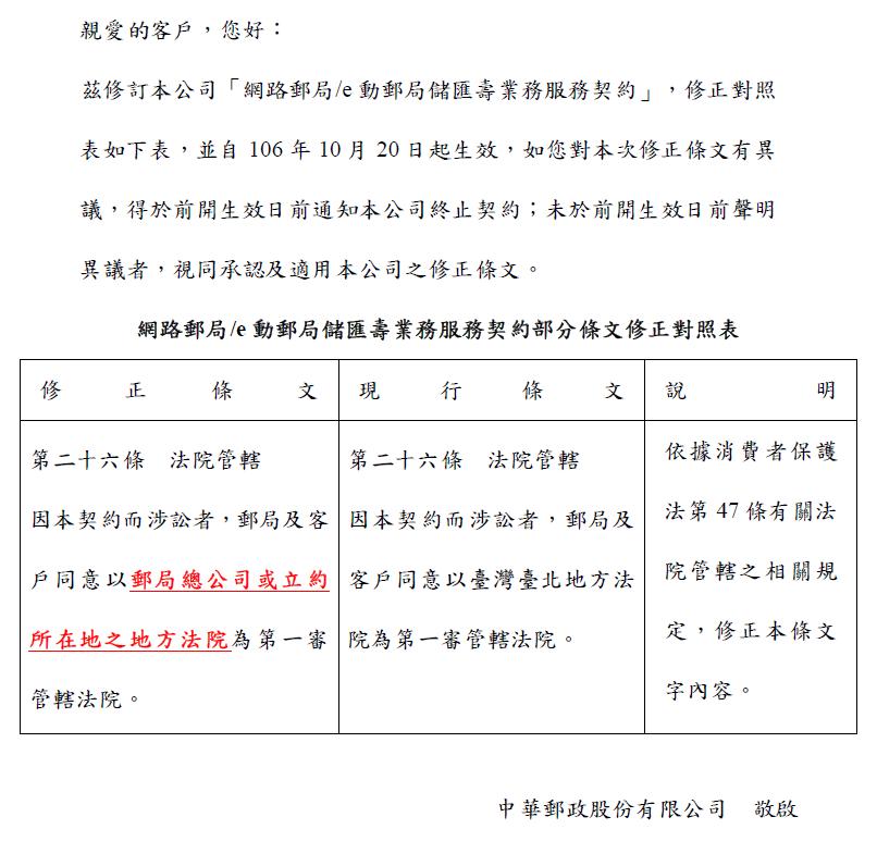 網路郵局/e動郵局儲匯壽業務服務契約部分條文修正對照表