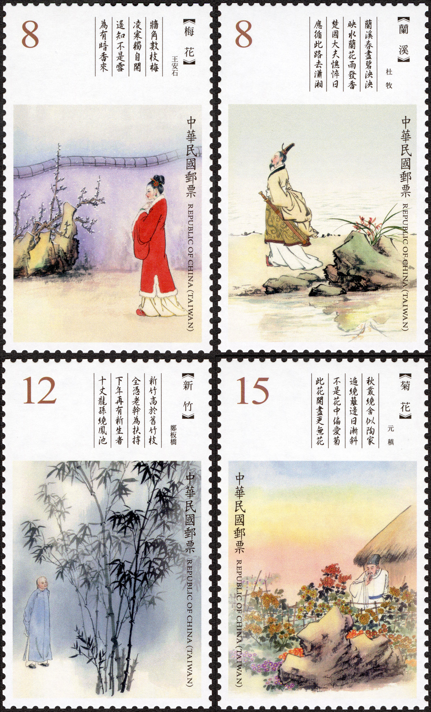 Classical Chinese Poetry Postage Stamps (Issue of 2020)