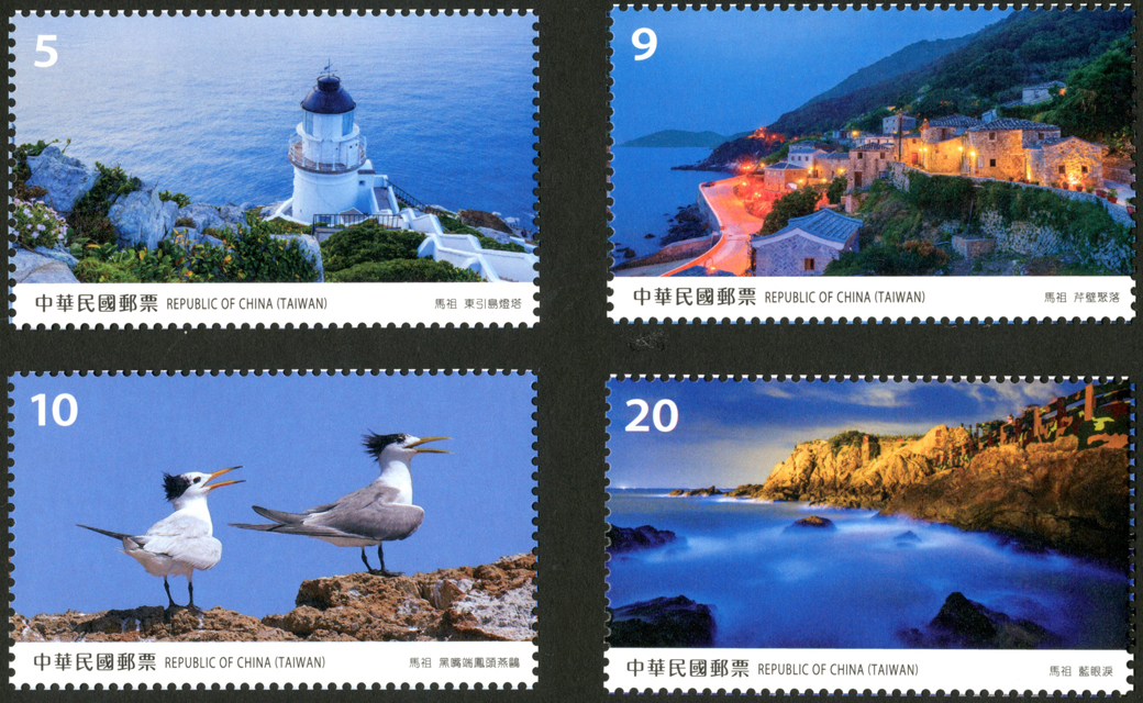 Taiwan Scenery Postage Stamps– Matsu