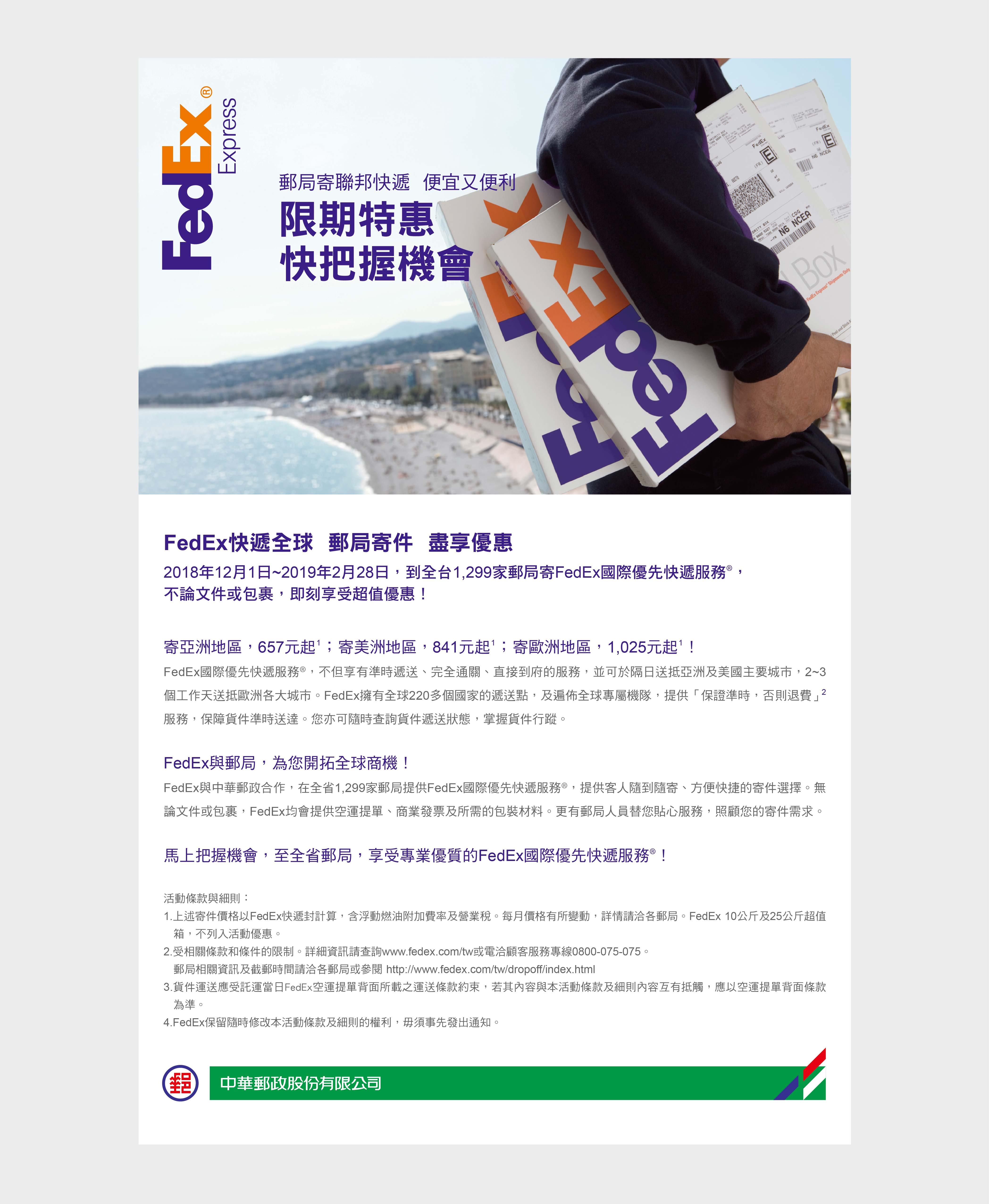 FedEx快遞全球 郵局寄件 盡享優惠