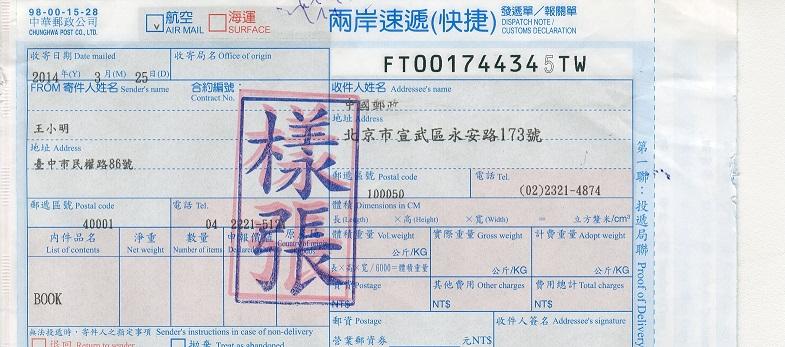 兩岸郵政速遞(快捷)
