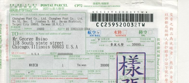 國際包裹託運單