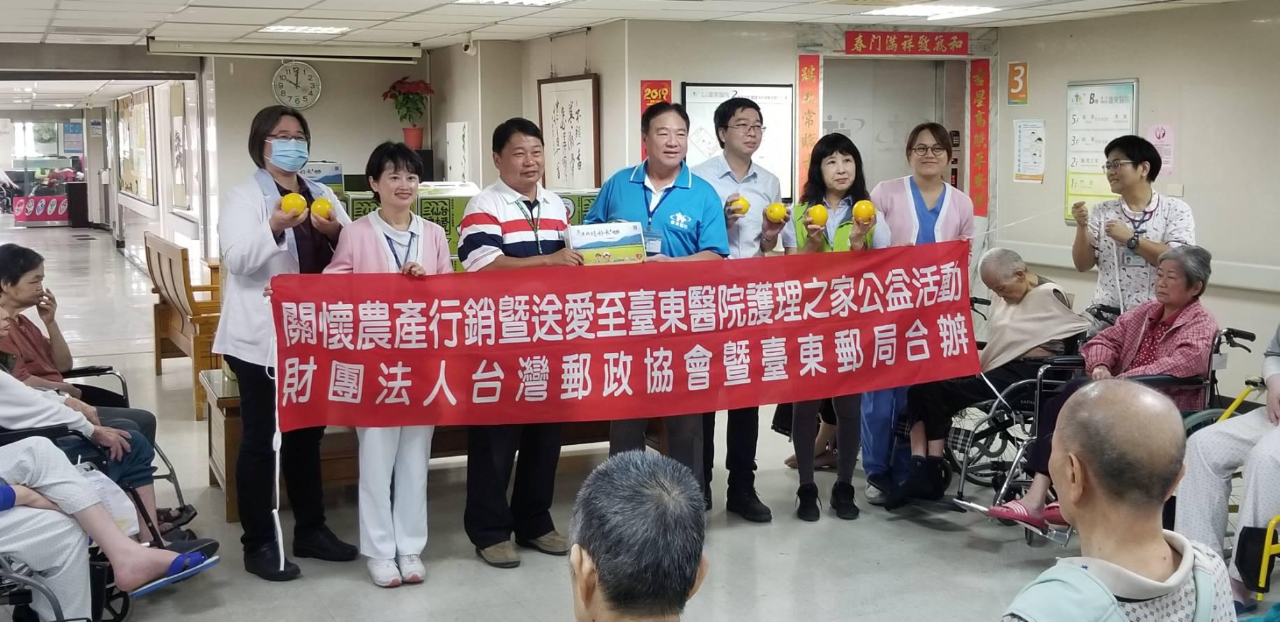 臺東郵局「關懷農產行銷暨送愛至臺東醫院護理之家」