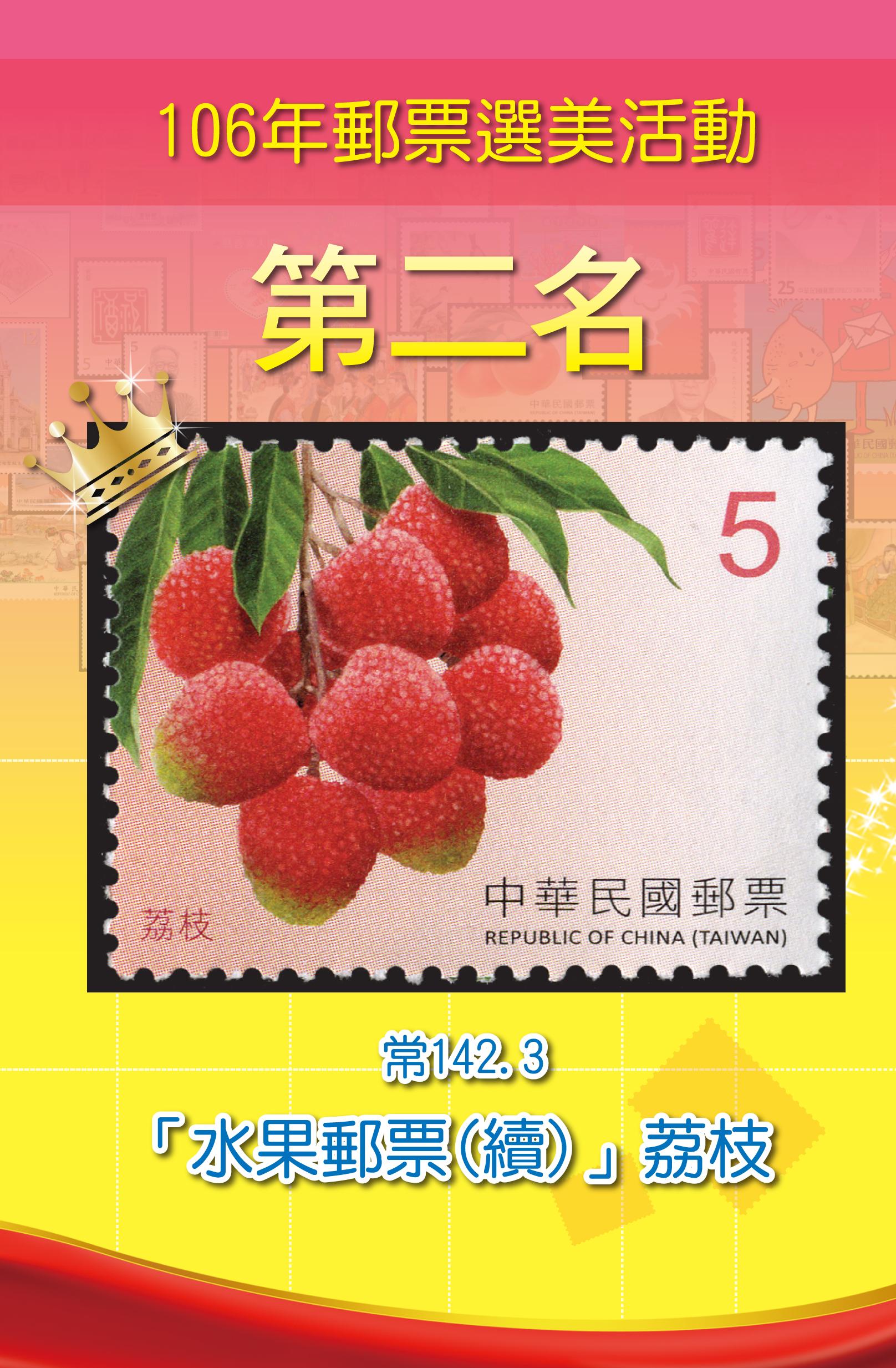 第二名:常142.3「水果郵票(續)」荔枝