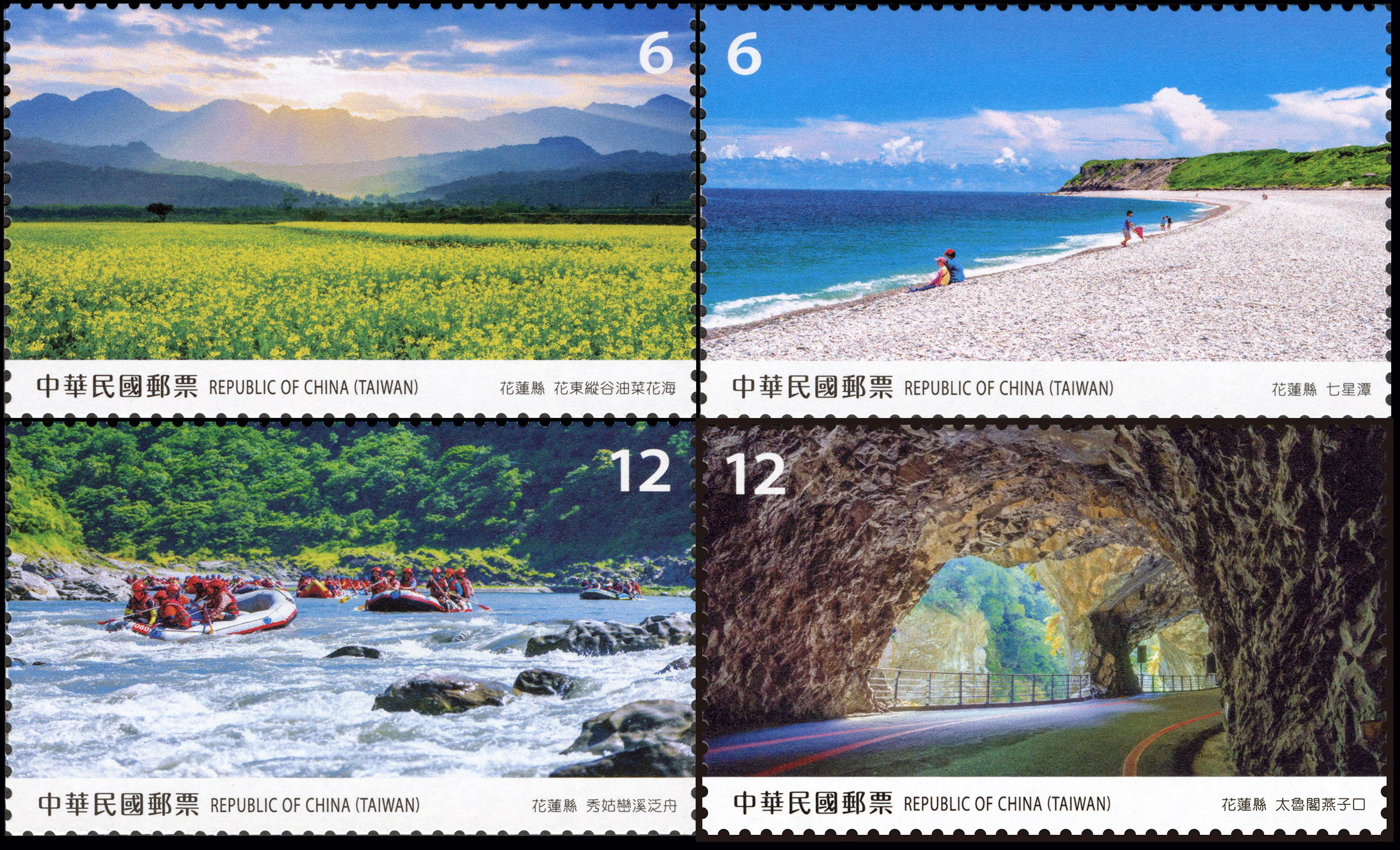 Taiwan Scenery Postage Stamps — Hualien County