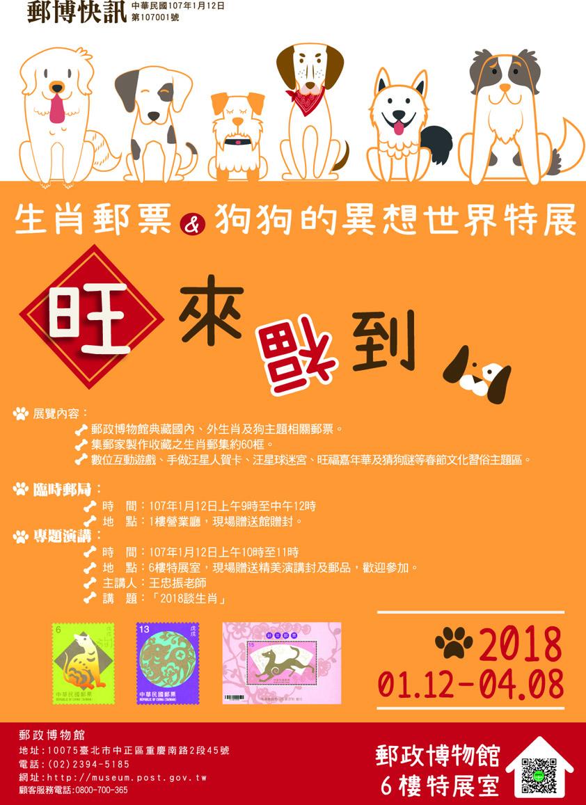 「旺來福到-生肖郵票&狗狗的異想世界特展」郵博快訊
