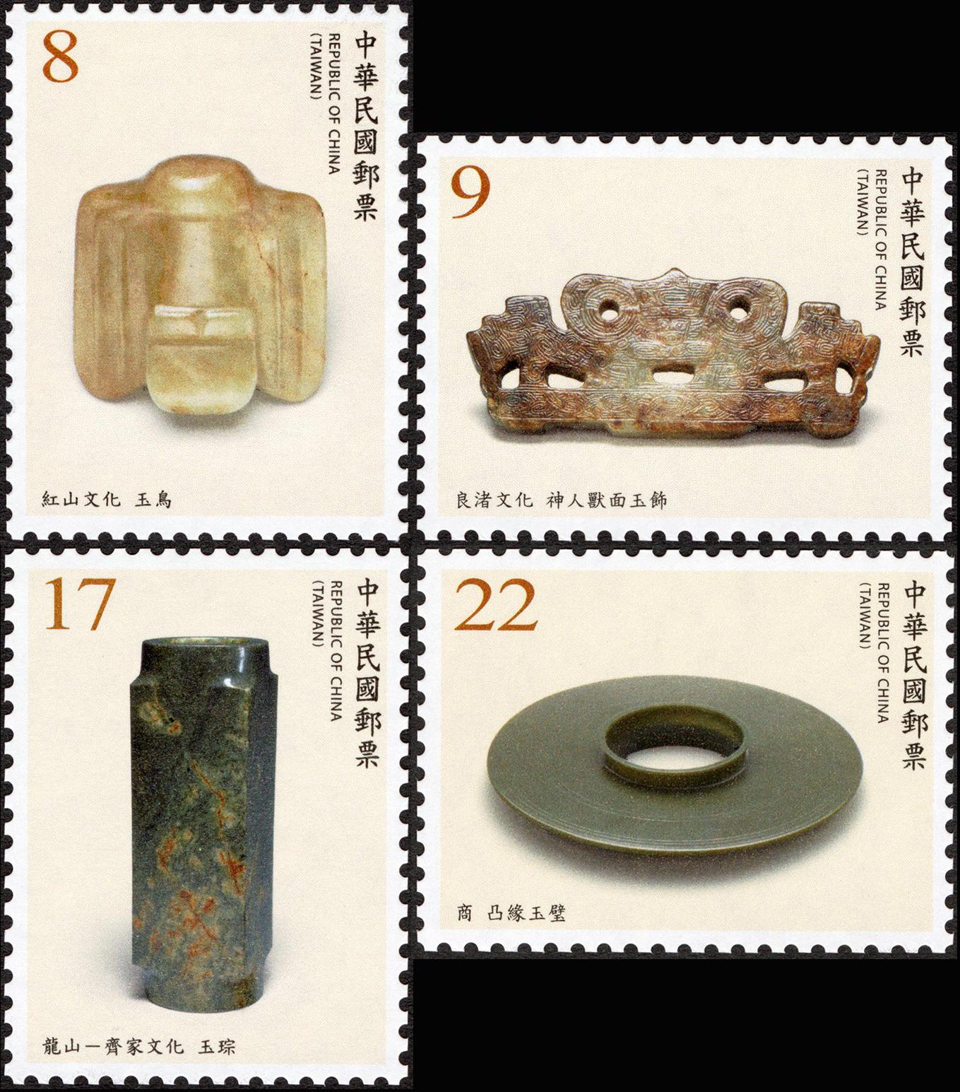 故宮玉器郵票(續2)