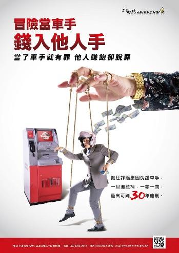 洗錢防制法宣導海報