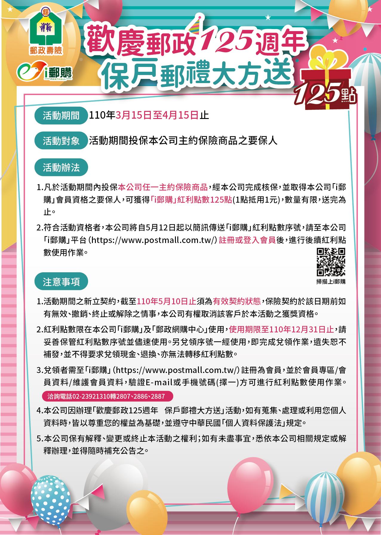 「歡慶郵政125週年 保戶郵禮大方送」活動辦法