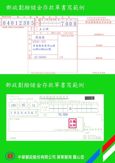 郵政劃撥帳戶存提款單書寫範例