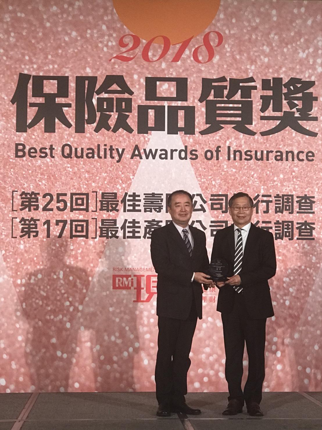 本公司榮獲現代保險健康理財雜誌主辦第六屆「保險品質獎」殊榮