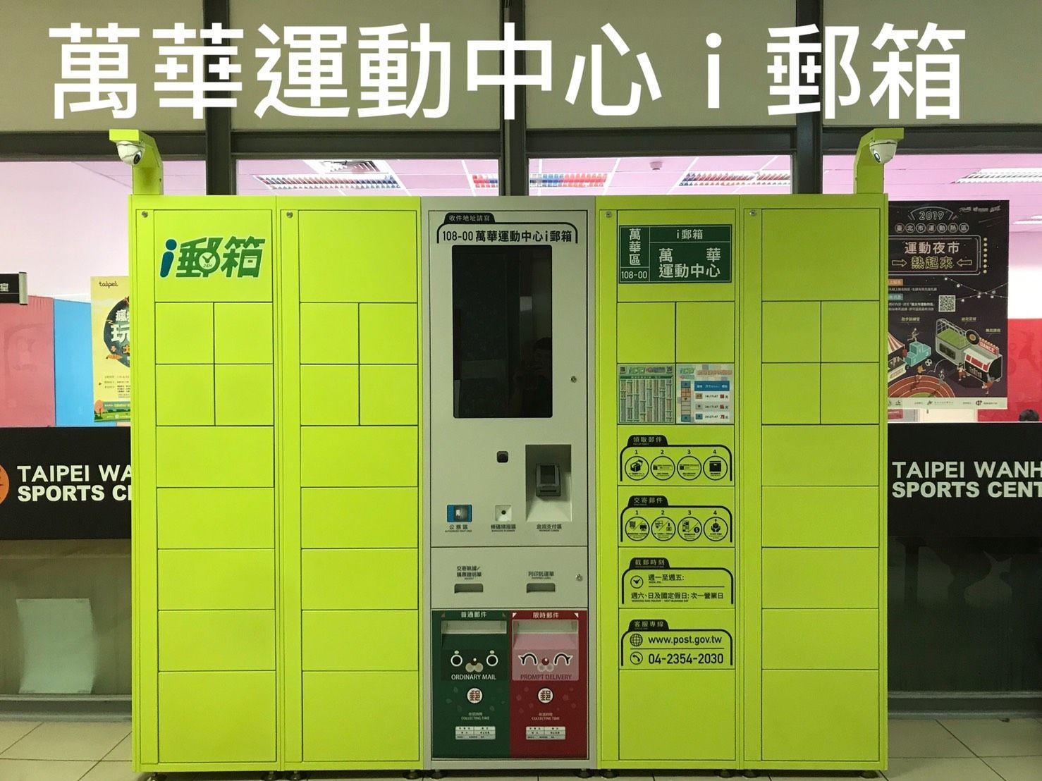 萬華運動中心 i 郵箱