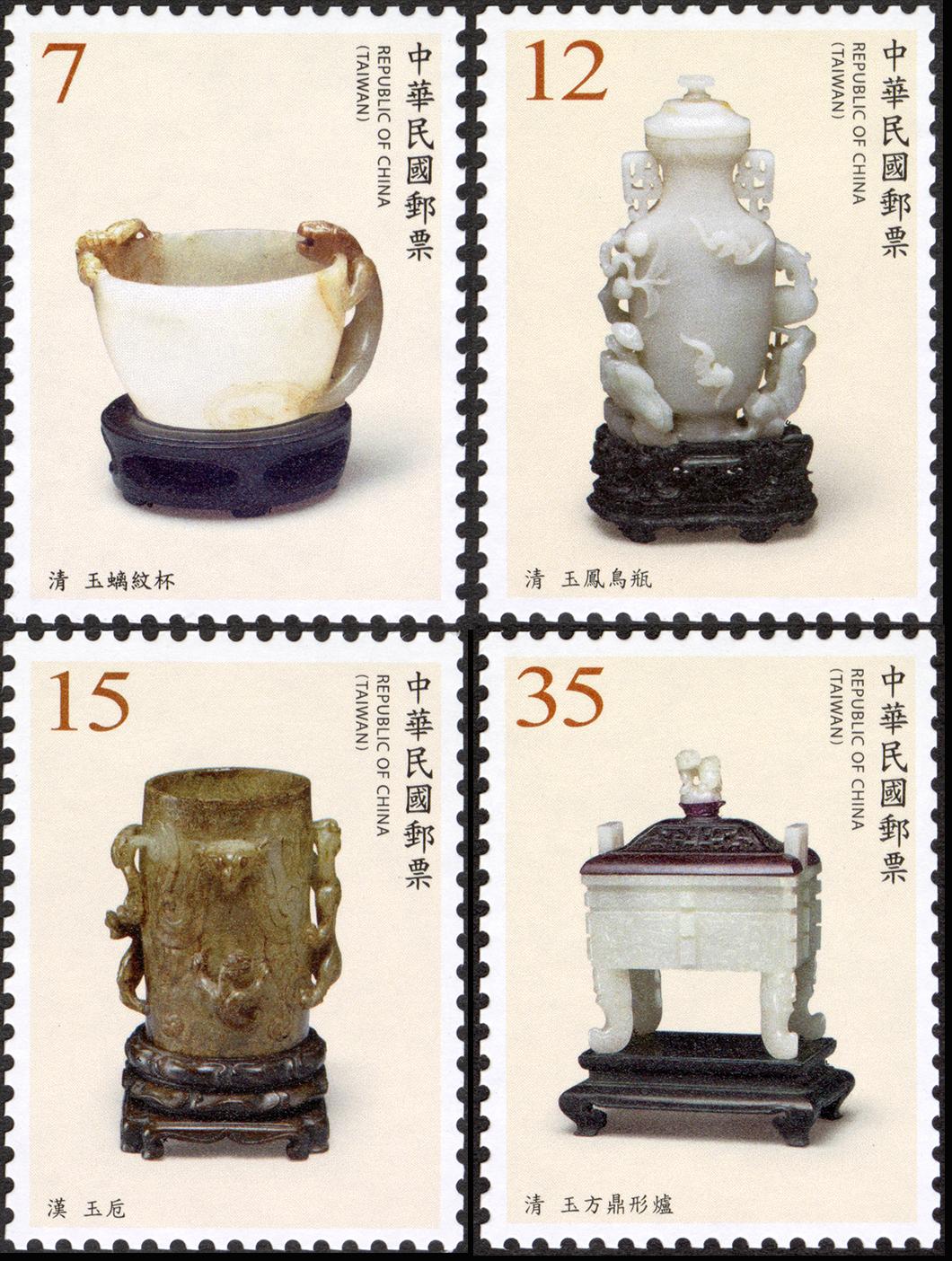 故宮玉器郵票(續)