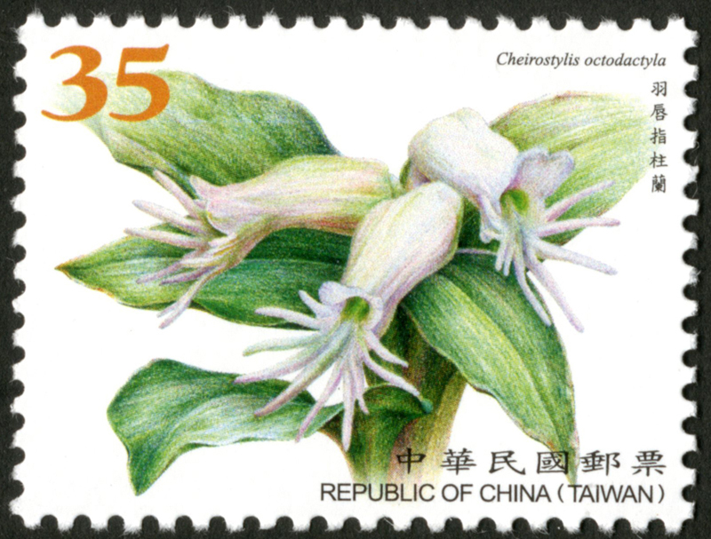 Wild Orchids of Taiwan Postage Stamp
