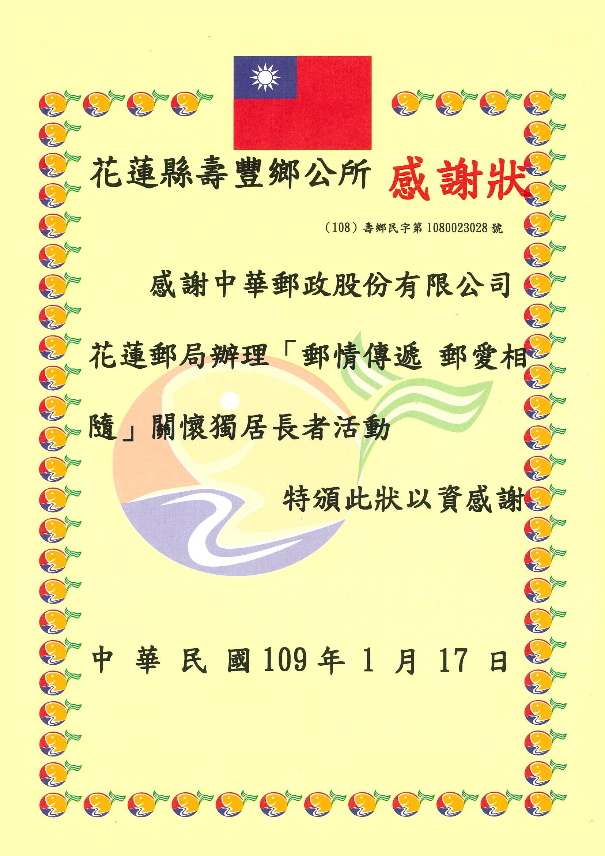 109年1月17日與壽豐鄉公所合辦「郵情傳遞 郵愛相隨」關懷獨居長者活動