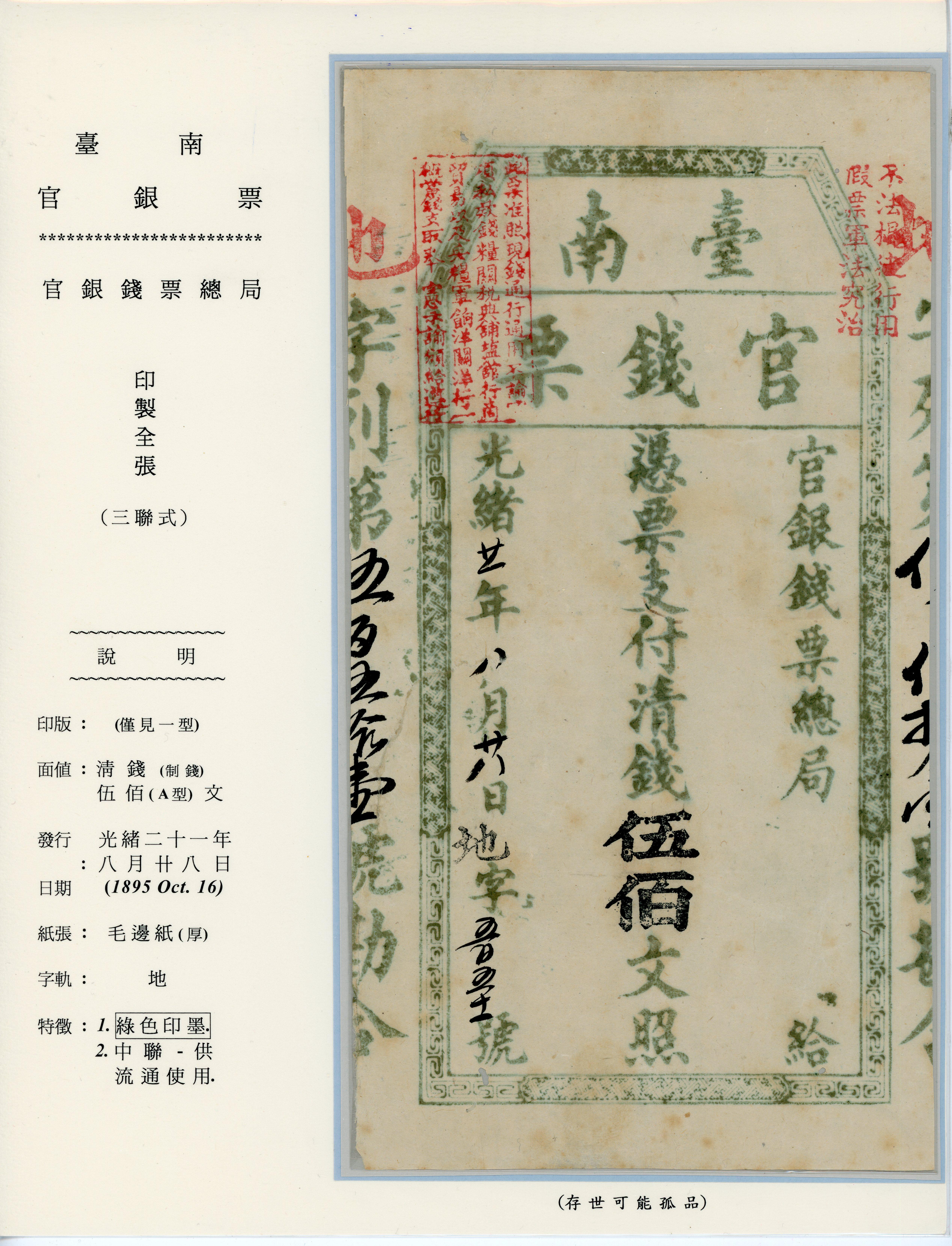 台南官銀票-2