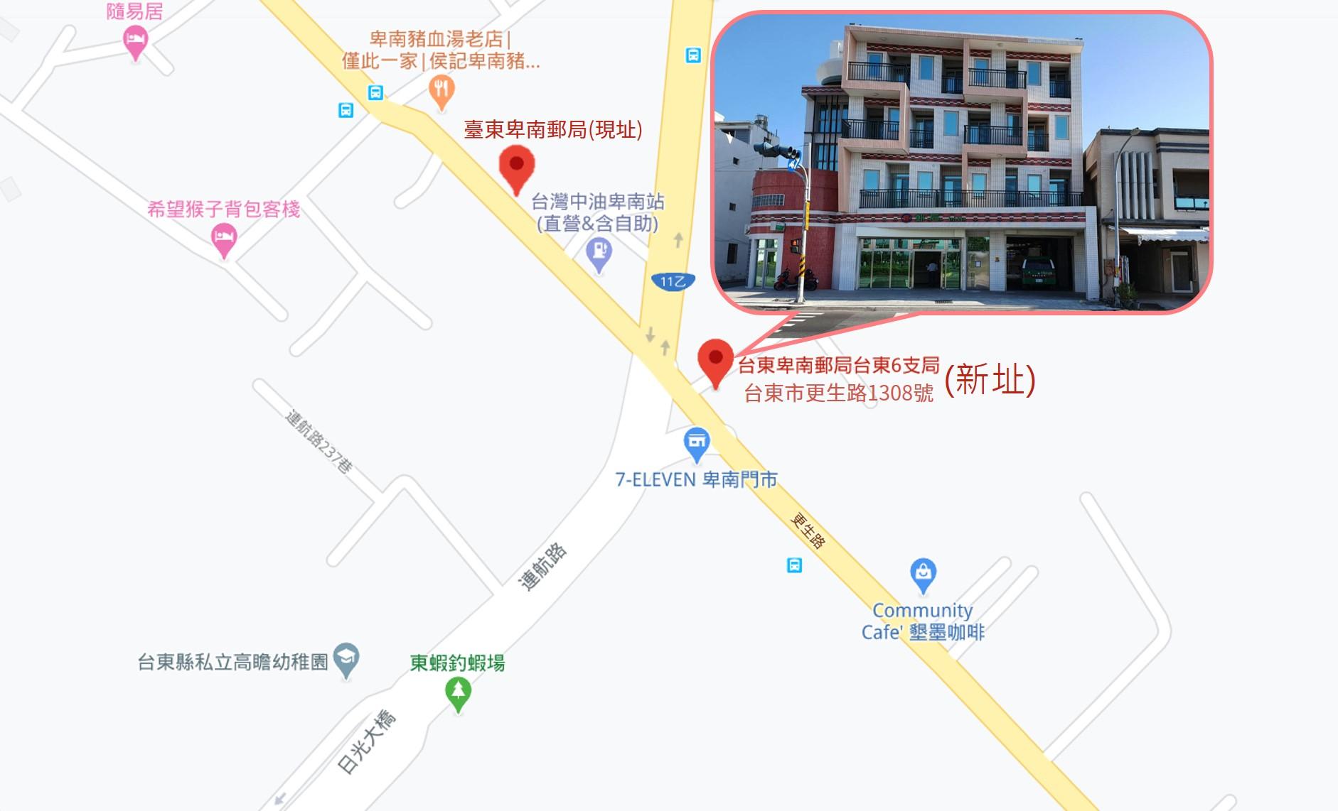 本轄臺東卑南郵局訂於109年4月27日(星期一)遷址營業。