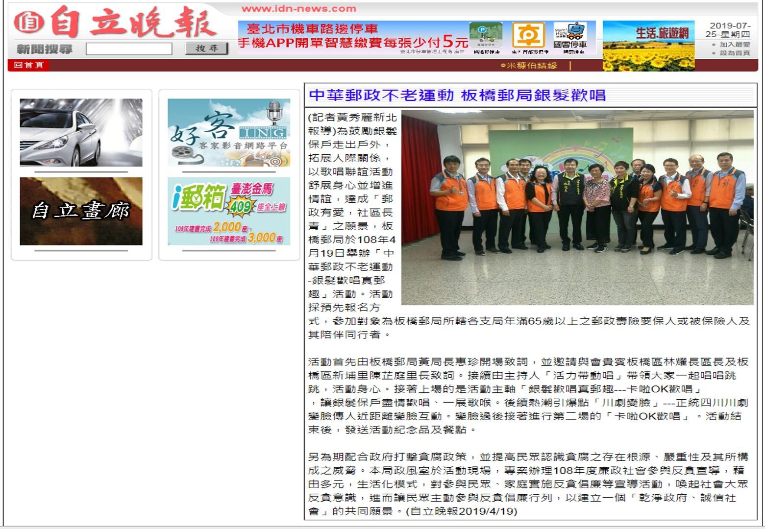 中華郵政不老運動 板橋郵局銀髮歡唱(自立晚報108年4月19日)