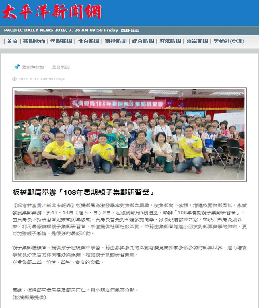 板橋郵局舉辦「108年暑期親子集郵研習營」(太平洋新聞網108年7月17日)