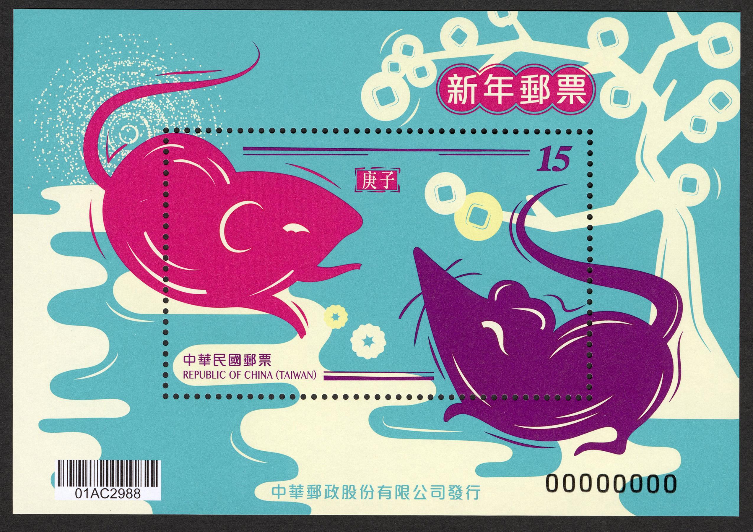 新年郵票小全張(108年版)