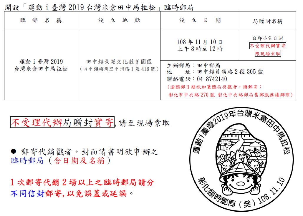 108年11月10日(星期日)設置「運動i臺灣2019台灣米倉田中馬拉松」臨時郵局