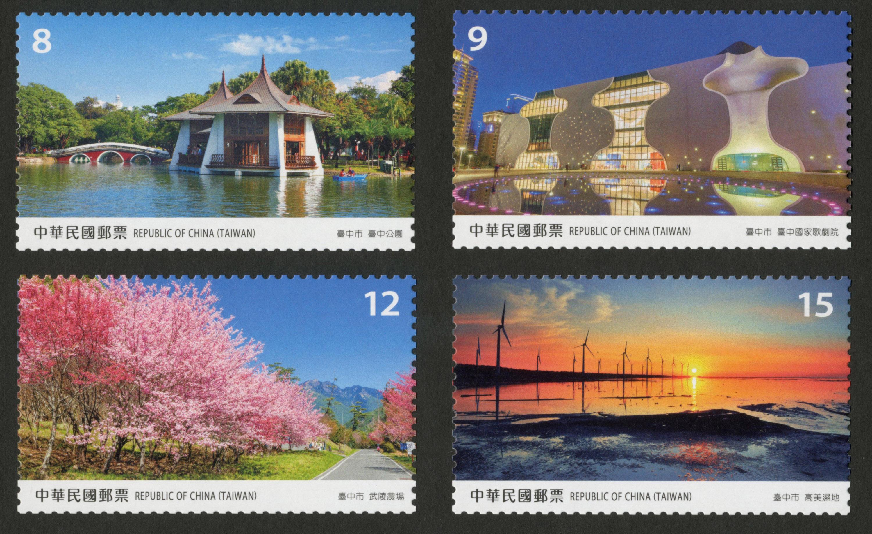 寶島風情郵票-臺中市