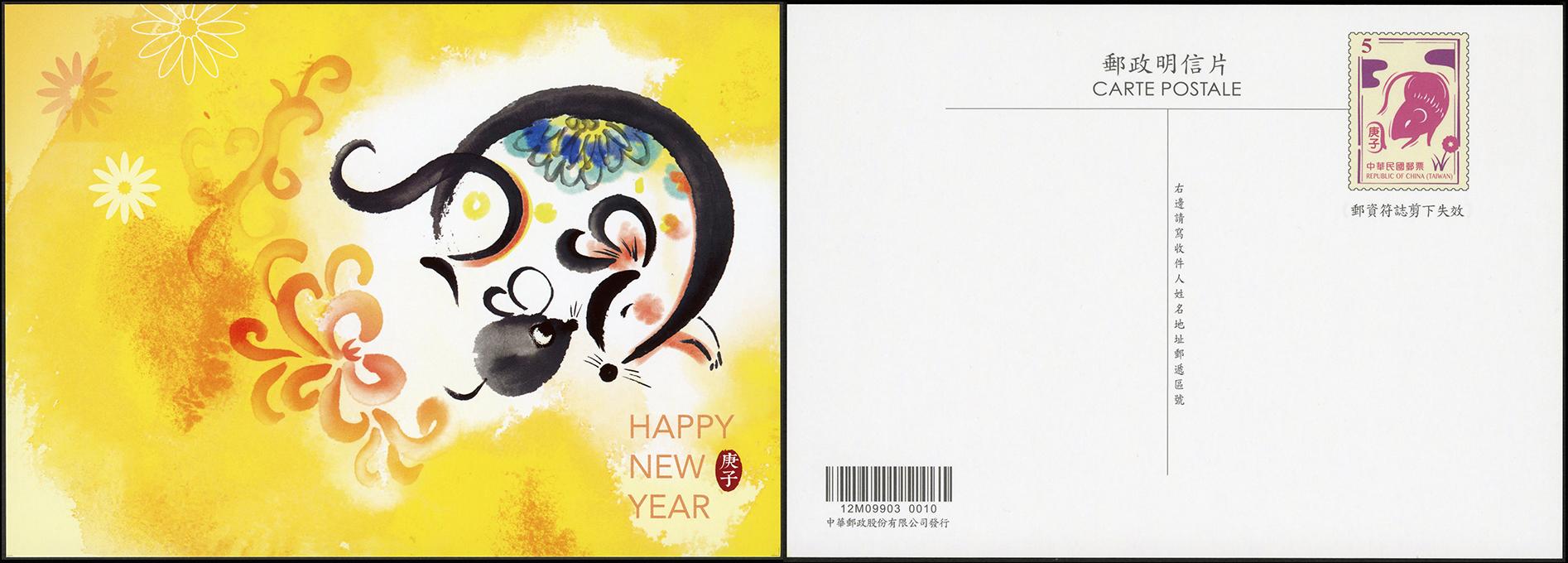 新年明信片(108年版)