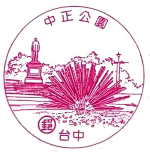 台中中正公園
