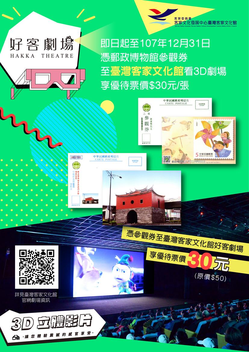 憑郵政博物館參觀券至臺灣客家文化館購票享優惠