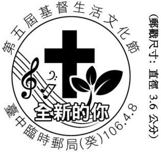 106年臨時郵局郵戳
