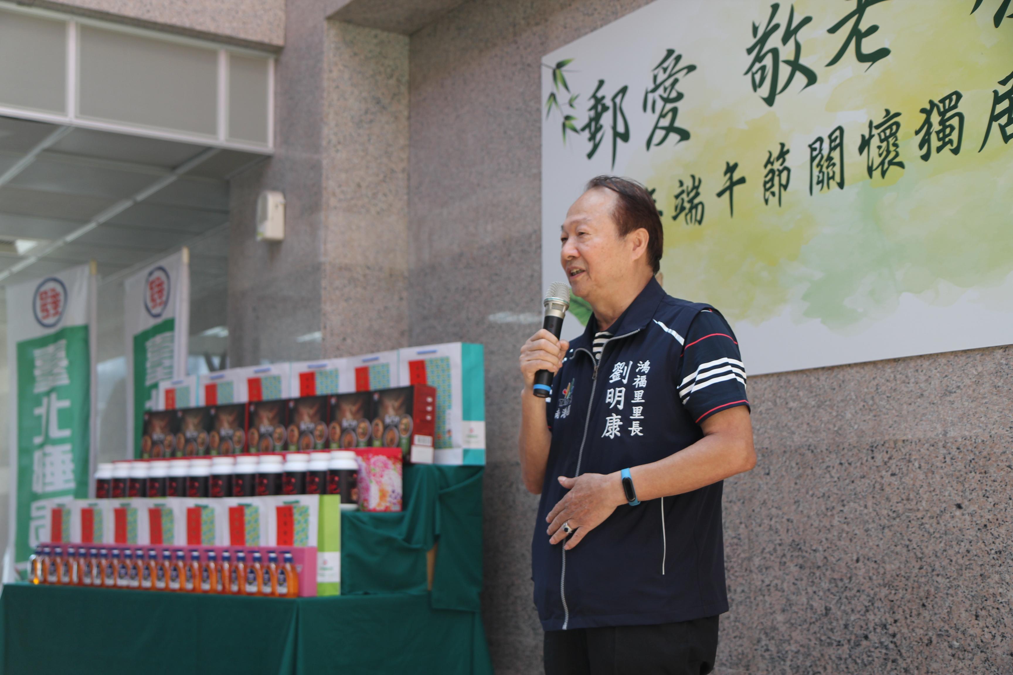 臺北郵局關懷獨居長者端午節活動