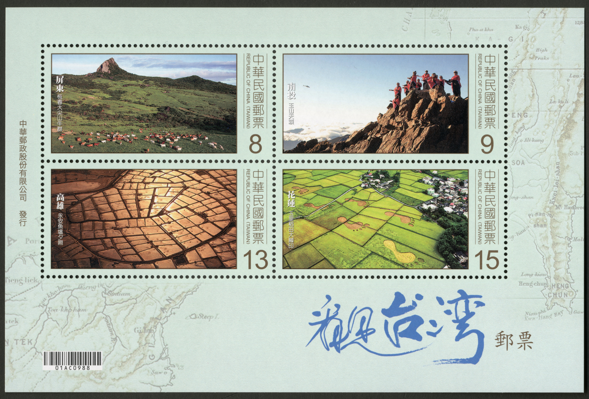 Taiwan from the Air Souvenir Sheet