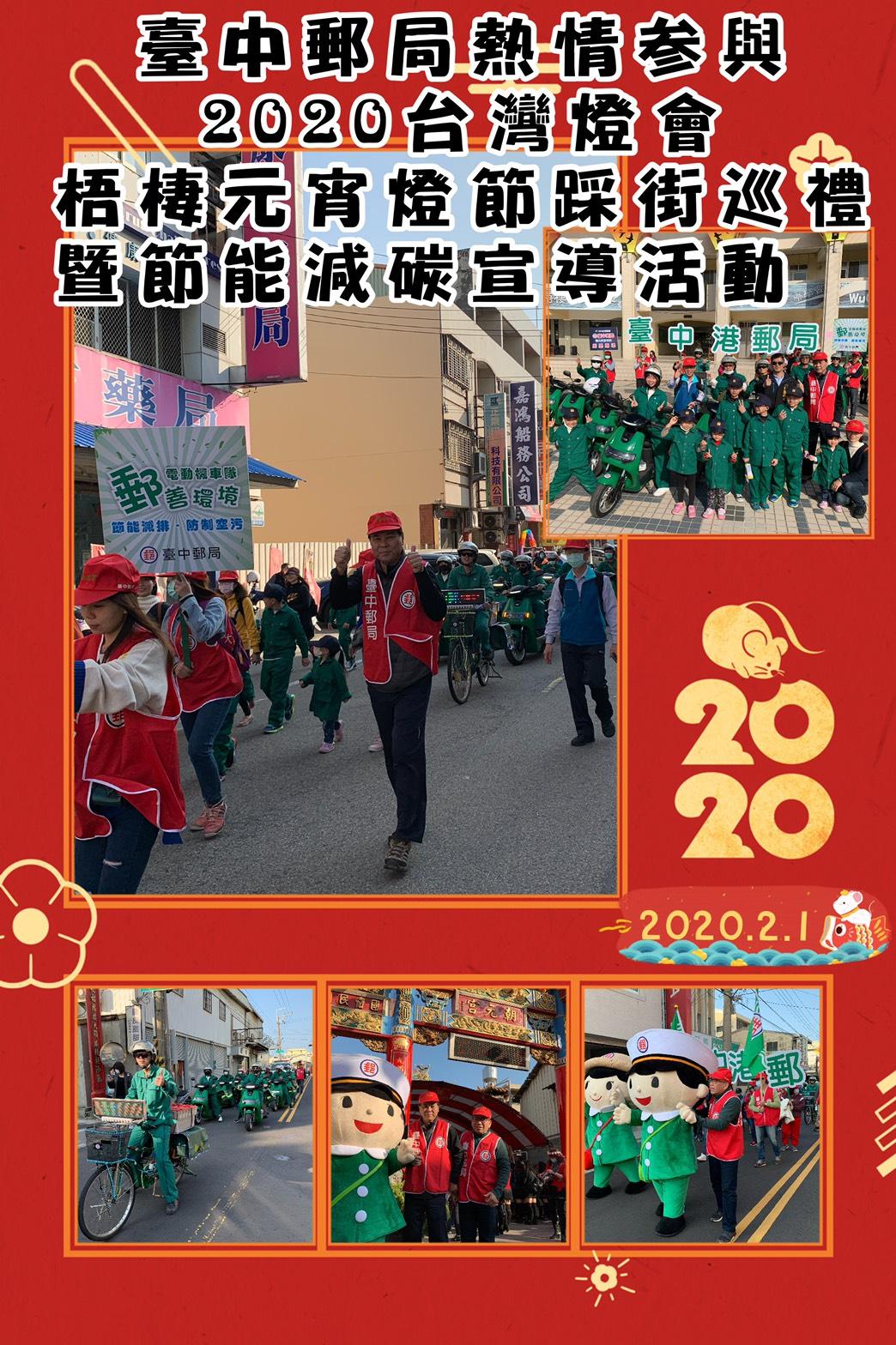 臺中郵局「郵」善環境 關愛社區踩街巡禮