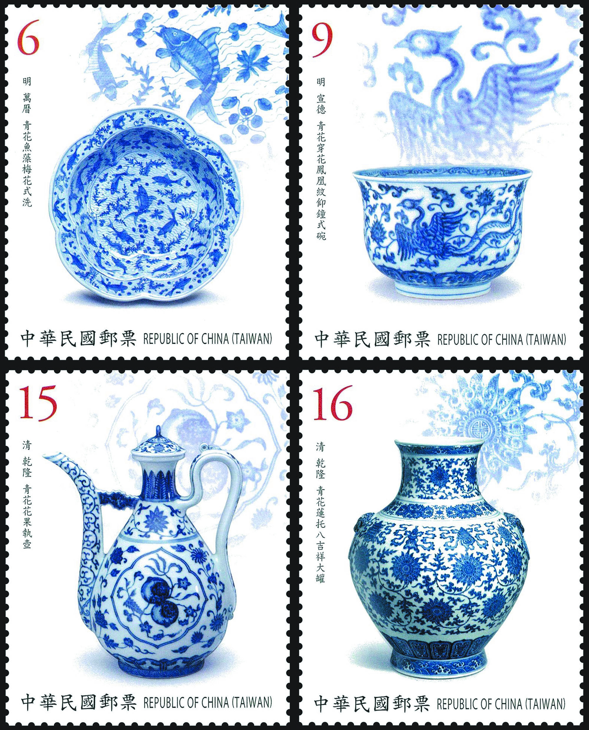 Ancient Chinese Art Treasures Postage Stamps — Blue and White